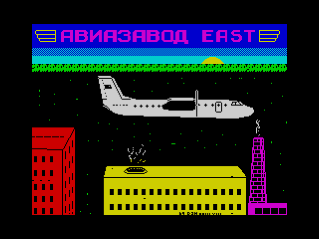 Airfactory East screen
