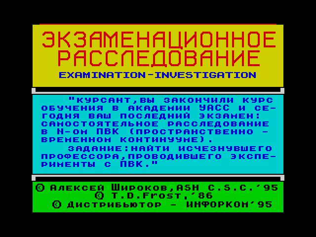 Examination Investigation image, screenshot or loading screen