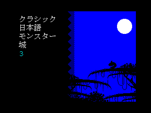 Kurashiku Nihongo Monsuta Shiro 3 image, screenshot or loading screen