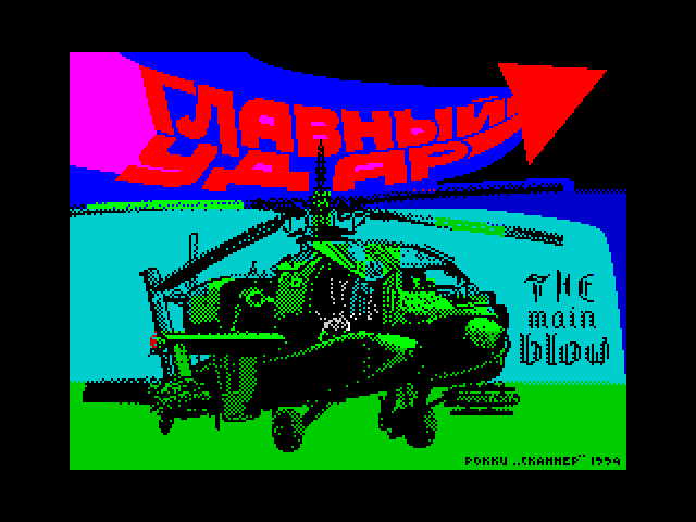 The Main Blow image, screenshot or loading screen