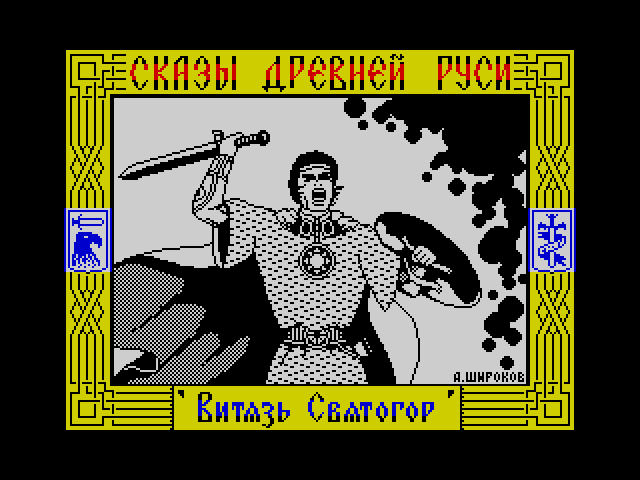 Svyatogor the Bogatyr and Karachun the Sorcerer image, screenshot or loading screen